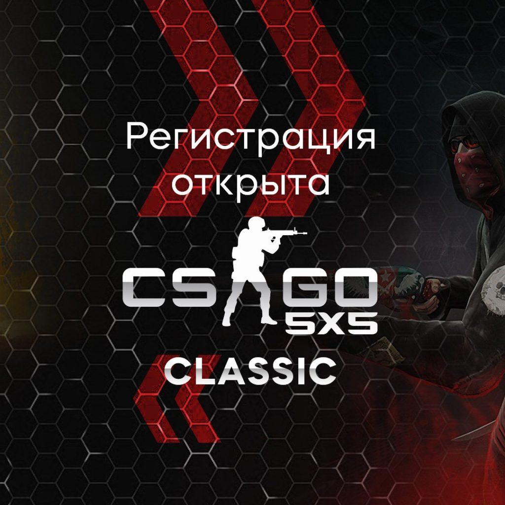 CS:GO 5×5 Classic
