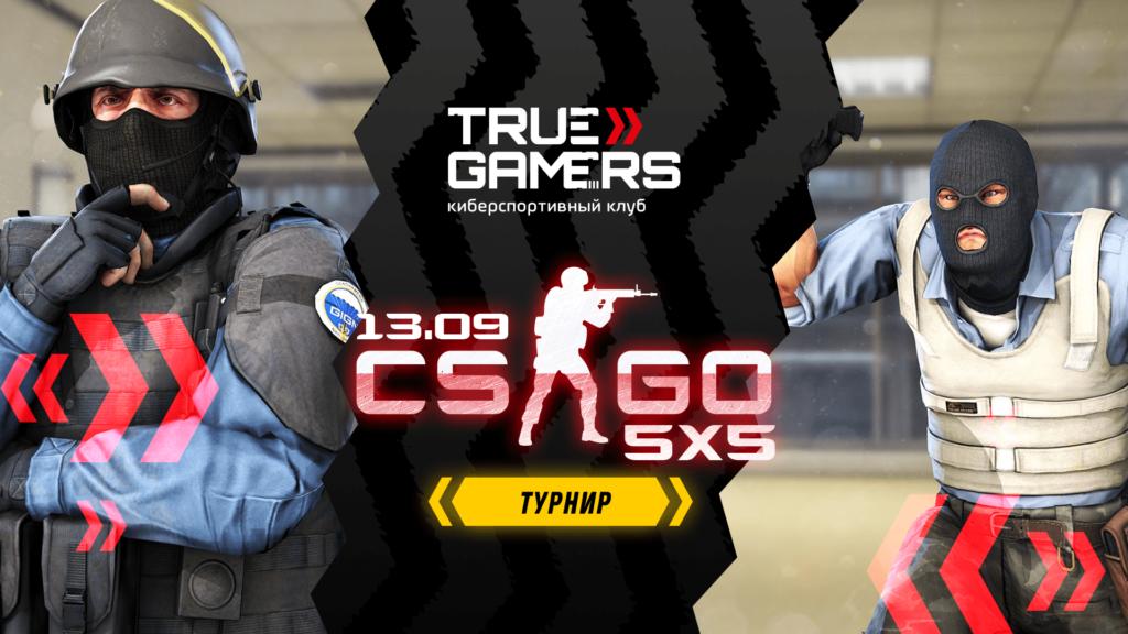 CS:GO 5×5 True Gamers Cup 13.09.2020