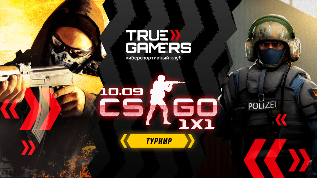 CS:GO 1×1 True Gamers Cup 10.09.2020