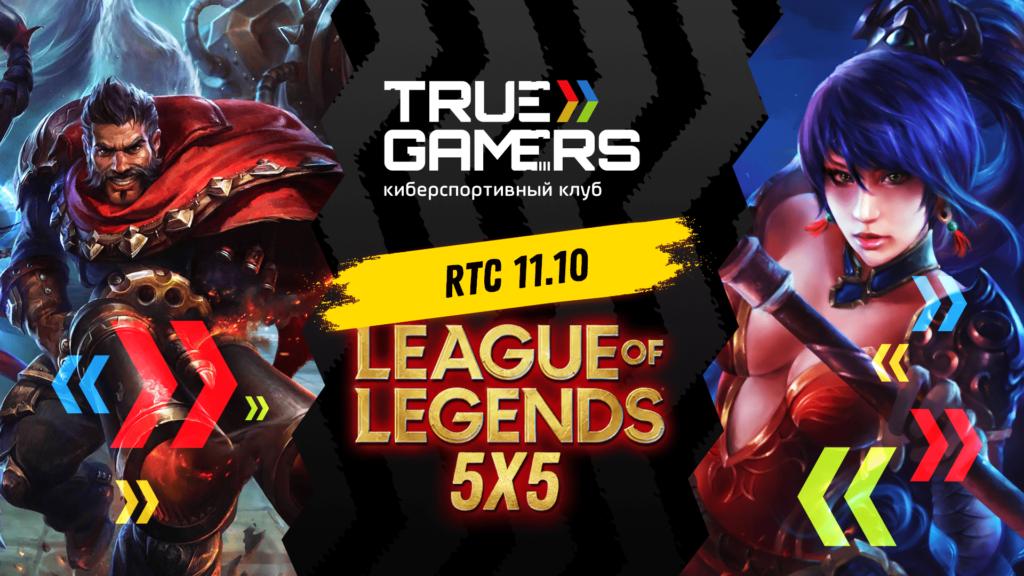 League Of Legends 5×5 RTC 11.10.2020